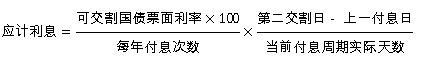 2年期国债应计利息.JPG
